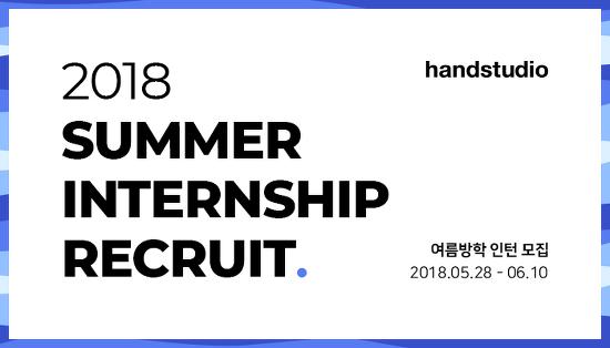 [여름방학 인턴 모집] Project Manager