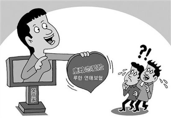 """""""루한 연애보험(鹿晗恋爱险)""""은 독이있는 금융의 혁신"""