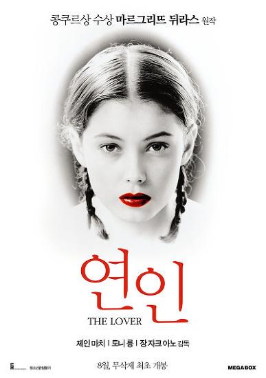 제인 마치의 영화 '연인' - 위험한 연인들의 짜릿한 사랑