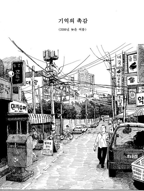 [단편] 기억의 촉감