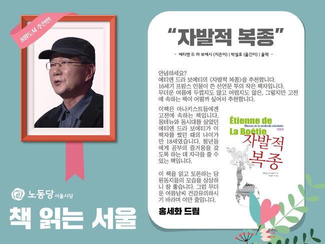 [서울시당] 책 읽는 서울 8월 추천도서 <자발..