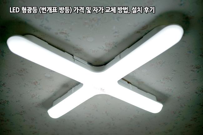 LED 형광등 번개표 십자등 (방등) 가격 및 자가 교체 방법, 설치 후기