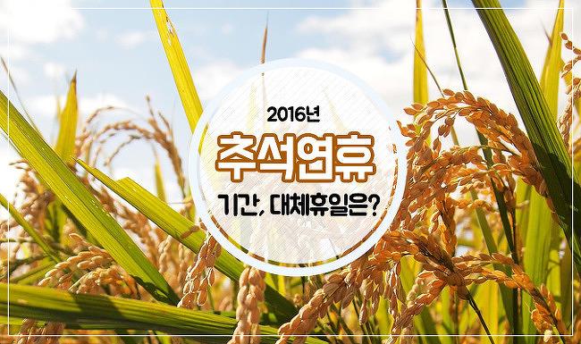 2016년 추석연휴 기간! 9월 황금연휴 추석 대체공휴일은?