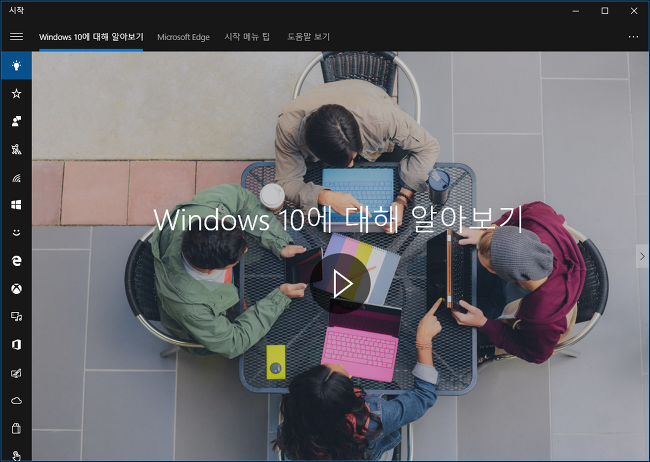 윈도우 10에 대한 도움 얻기