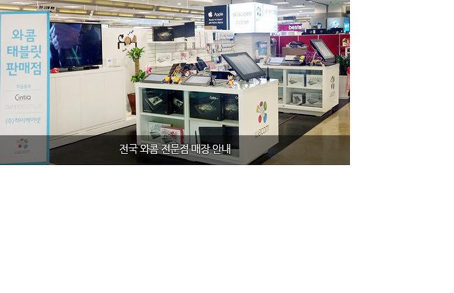 [전국] 와콤 전문점 매장 안내