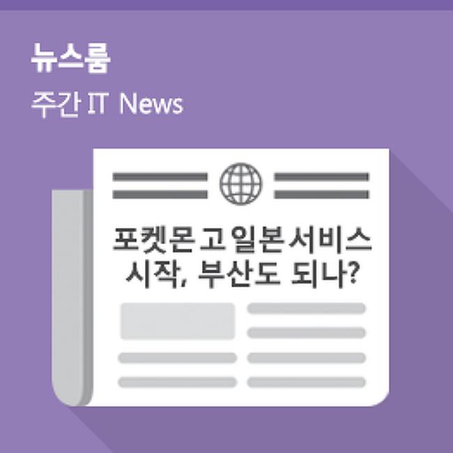 [7월 4주 IT News] 포켓몬 고 일본 서비스 시작, 부산도 되나?