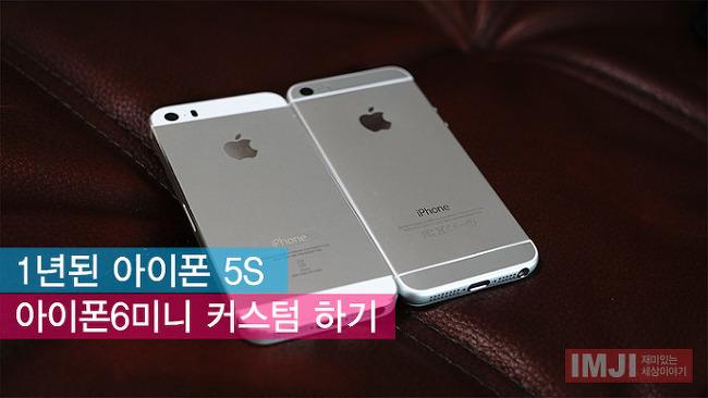 1년된 아이폰5s 아이폰6 미니로 커스텀 하기!