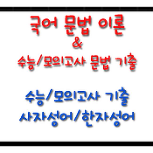 → 국어 문법(어법) 이론 + 기출 문제 & 수능/모의고사 기출 사자성어(한자성어)