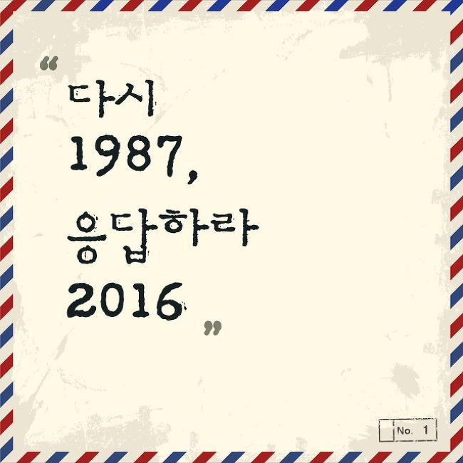 [최순실 시리즈 ➆] 30년 전, 1987년 바라본 응답하라! 2016년