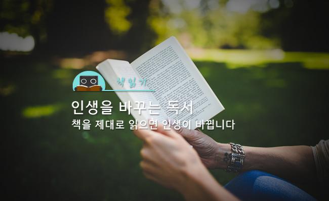 [추천 책읽기] 인생을 바꾸는 독서