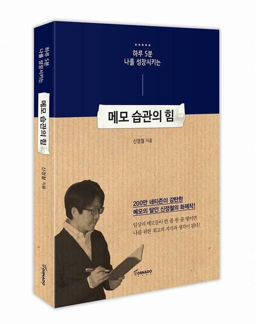 <메모 습관의 힘> 2015년 11월 출간