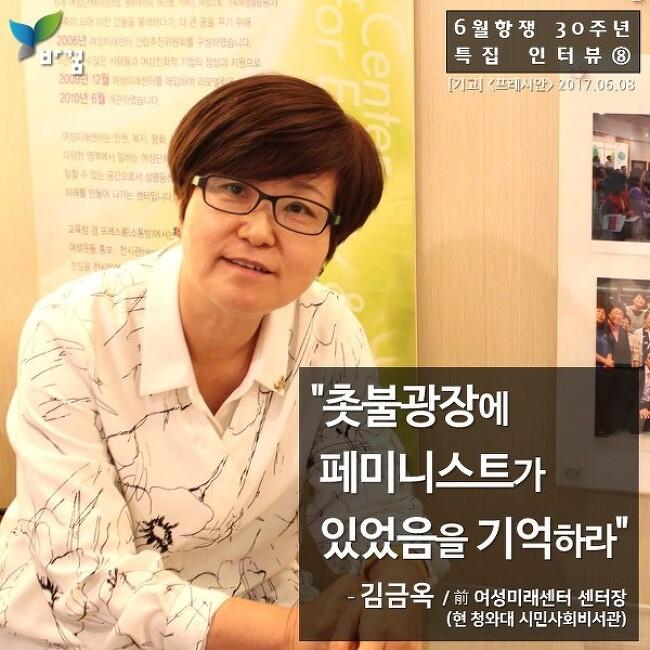 [6월항쟁 30주년 특집 인터뷰 ⑧] 김금옥 여성미래센터 센터장