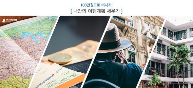 [12월 여행강의] 100만원으로 세우자! 여행계획 세우기 - 마이크임팩트 스쿨 12/11