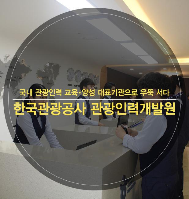 호텔 & 레스토랑 - 국내 관광인력 교육 · 양성 대표기관으로 우뚝 서다  한국관광공사 관광인력개발원