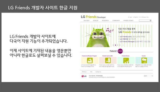 LG Friends 개발자 사이트 한글 지원