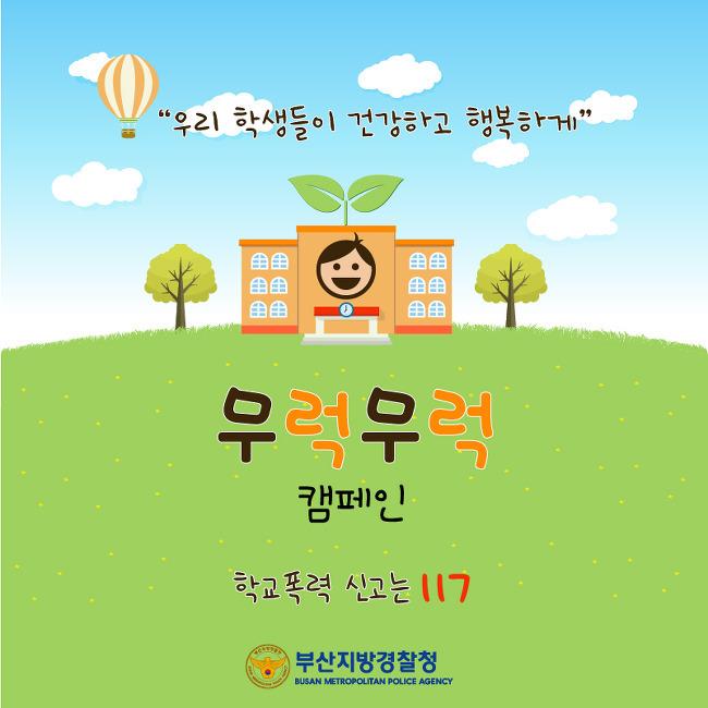 부산경찰 학교폭력 근절 '무럭무럭 캠페인'시즌2