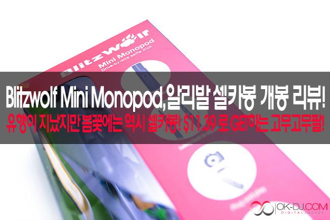 Blitzwolf Mini Monopod,알리발 셀카봉 개봉 후기 리뷰!