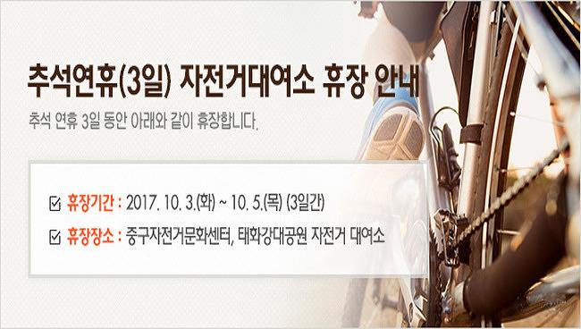 자전거대여소 추석연휴 휴장안내