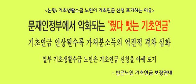 <논평: 기초생활수급 노인이 기초연금 신청 포기하는 이유>
