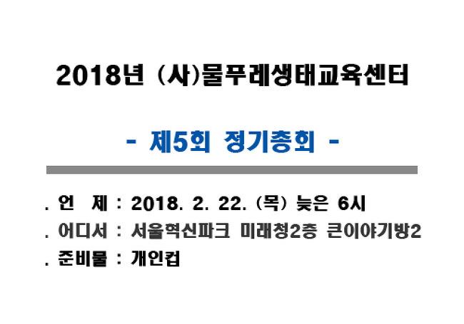2018년 (사)물푸레생태교육센터 정기총회