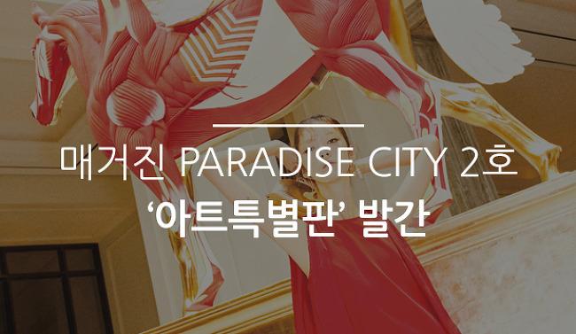 매거진 PARADISE CITY 2호 '아트특별판' 발간