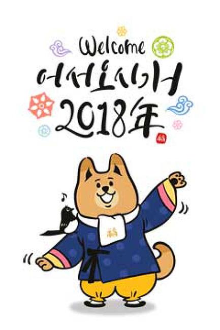 새해 복많이 받으세요