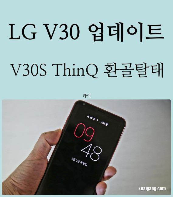LG V30 업데이트, V30S 씽큐로 가볍게 환골탈태!
