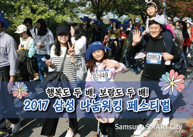 2017 나눔워킹 페스티벌④ 행복도 두 배, 보람..