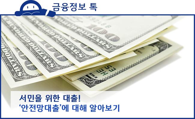 서민을 위한 대출 안전망대출에 대해 알아보기