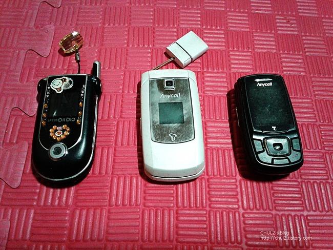 추억의 핸드폰