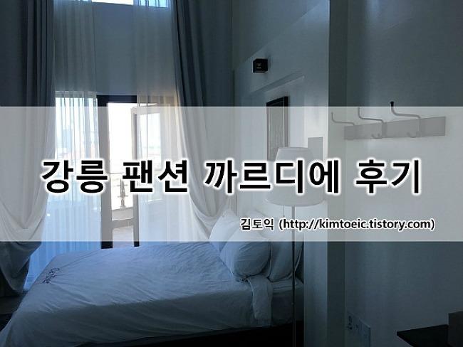 강릉 펜션 까르디에 솔직 후기 (2018년 4월 방..