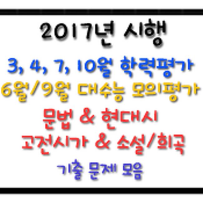 → [2017년 고3 기출] 국어 문법, 문학(현대시,고전시가,소설) 영역별 문제 모음 - 레전드스터디 닷컴!