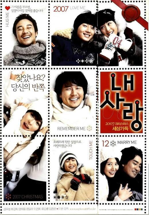내 사랑 (My Love, 2007)