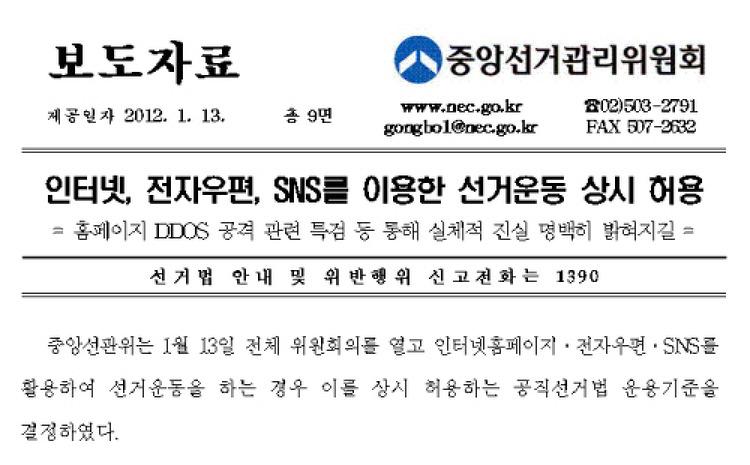 [논평] 선관위의 인터넷 선거운동 상시 허용 환..