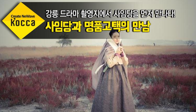 사임당과 명품고택의 만남! 강릉 드라마 촬영지..