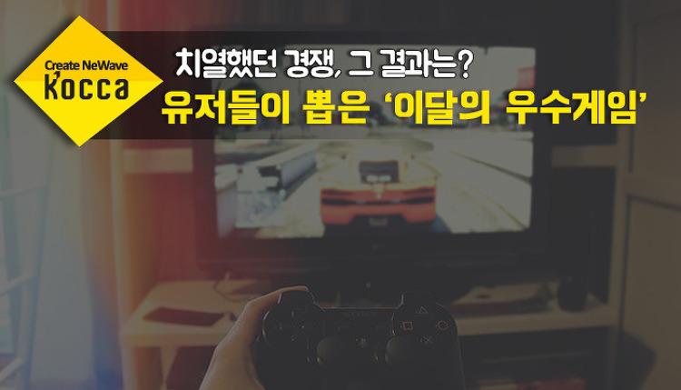 유저들이 뽑은 '이달의 우수게임' 치열했던..