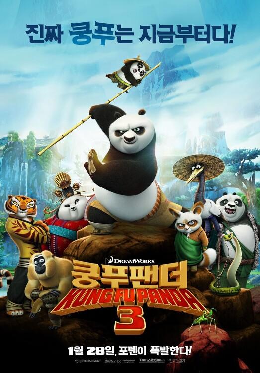 쿵푸팬더3 Kung Fu Panda 3 (2016)