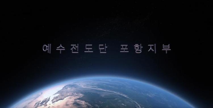 예수전도단 포항지부 콜링 동영상 두번째