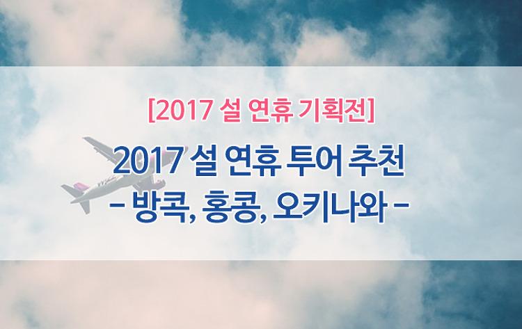 [2017 설 연휴 기획전] 2017 설 연휴 투어 추천 #설연휴..