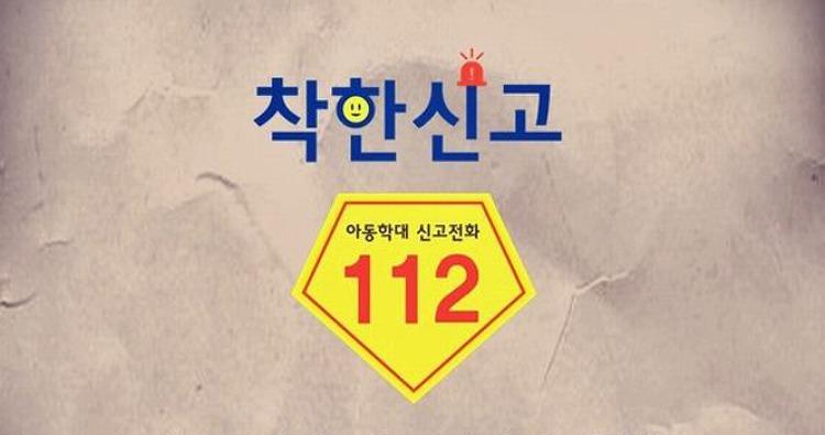 서울경찰 아동학대 근절 '착한신고 112' 프로젝트