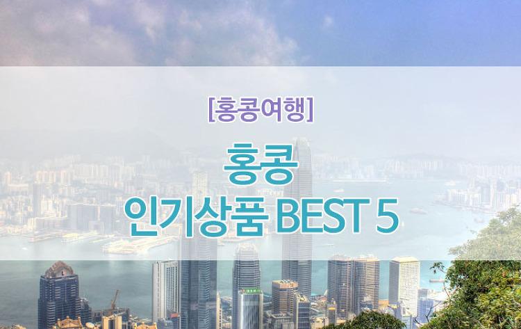 [홍콩여행]홍콩 인기상품 BEST 5 #터보젯#덕크링#덕클..