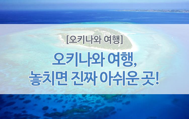 [오키나와여행] 중부 민나섬 투어 #오키나와중부일정 #..