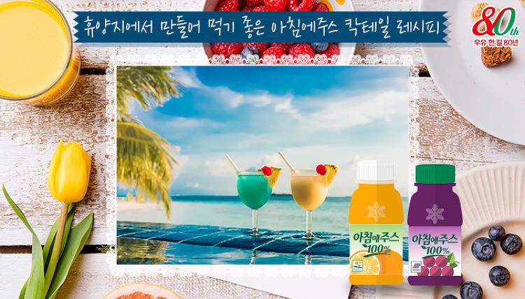 [아침에주스] 여름 휴양지에 가서 만들어 먹기..