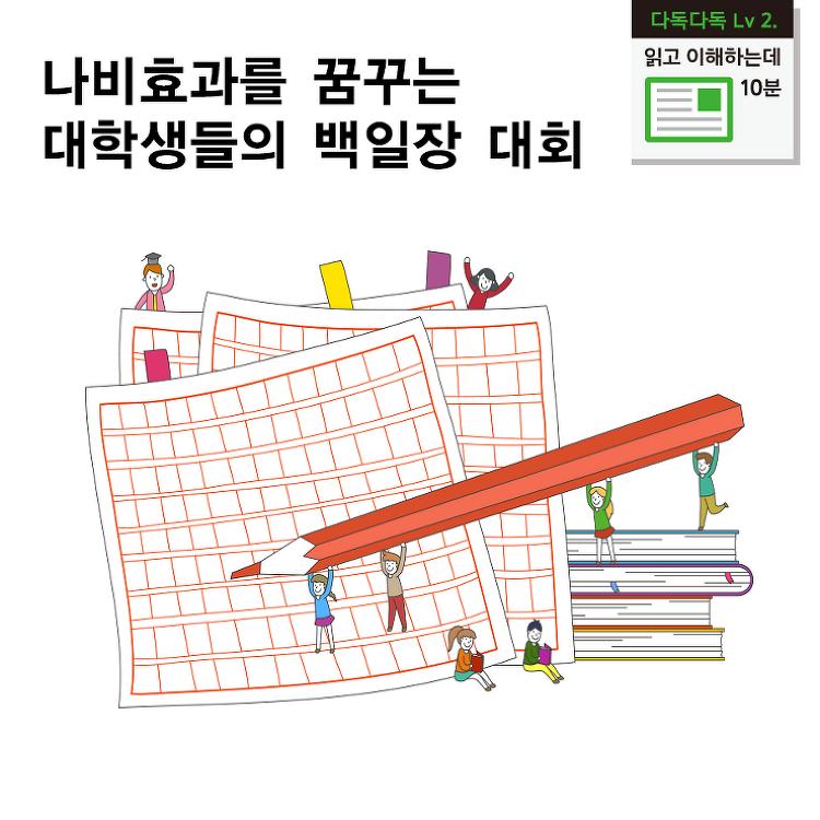 나비효과를 꿈꾸는 대학생들의 백일장 대회