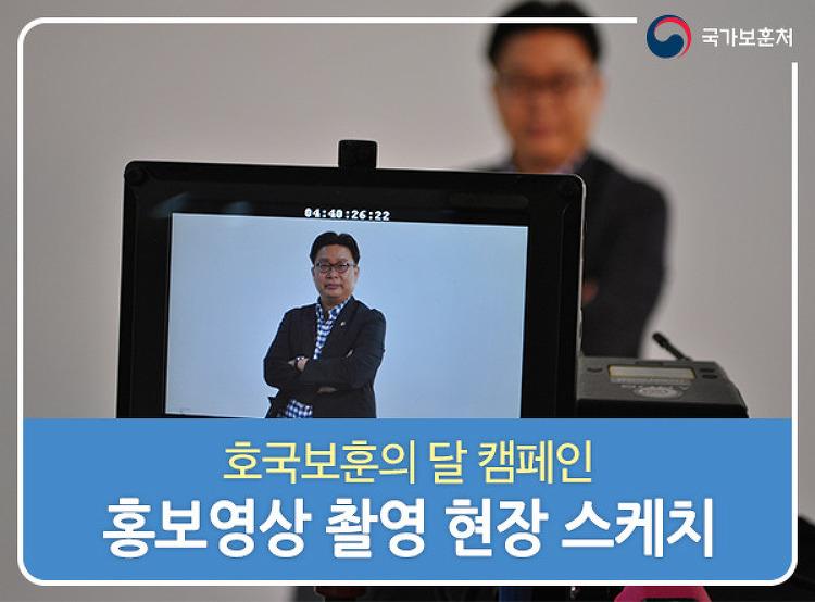 호국보훈의 달 캠페인 홍보영상 촬영 현장 스케..