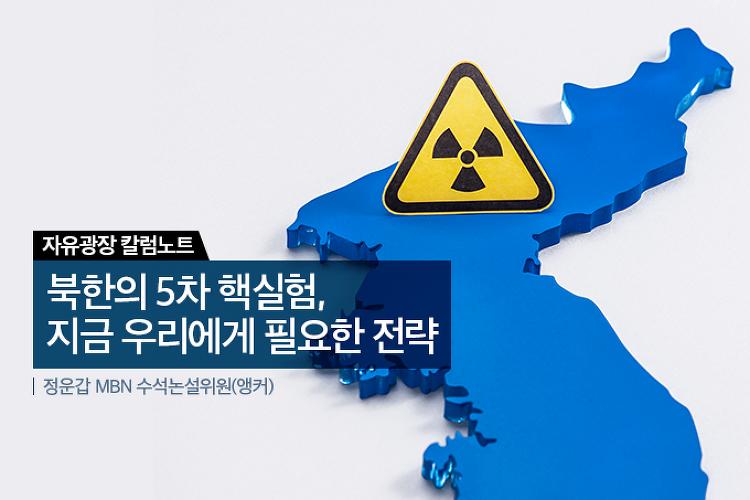 [정운갑 칼럼] 북한의 5차 핵실험, 지금 우리에게 필요한 전략