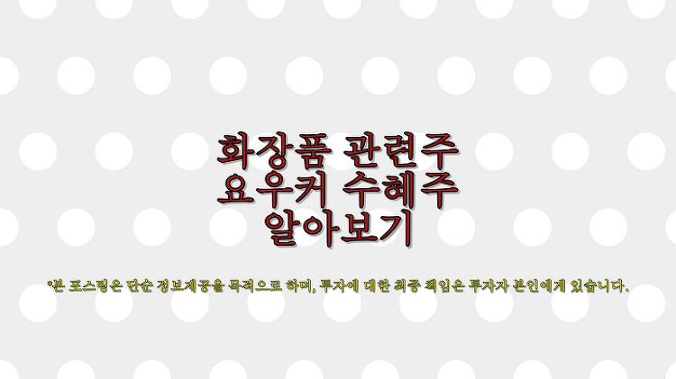 화장품 관련주 [아모레퍼시픽 요우커 수혜주 분석]