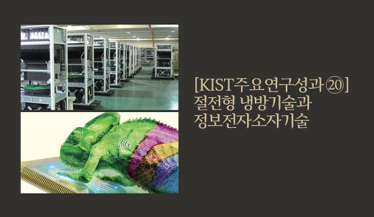 [KIST 주요연구성과 20] 절전형 냉방기술과 정보전자소자기술