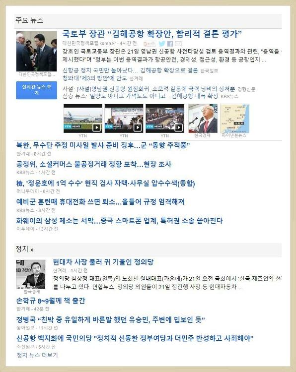 김종인 20대 국회교섭단체대표연설 전문