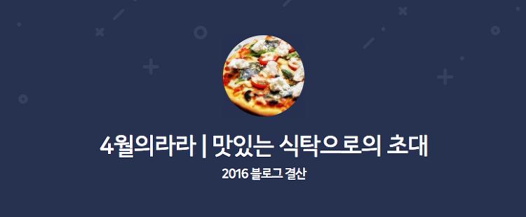 나도 해 보자, 2016년 블로그 결산!
